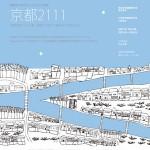 京都2111 vol.4