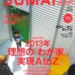 『SUMAI no SEKKEI 』に掲載されました